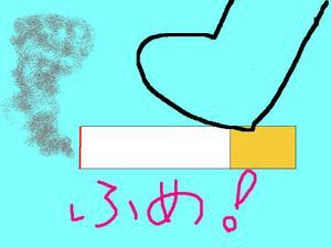 Fumer1